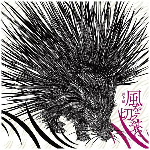 インディーズ井上緑/風を切るように【CD】【代金引換配送不可】
