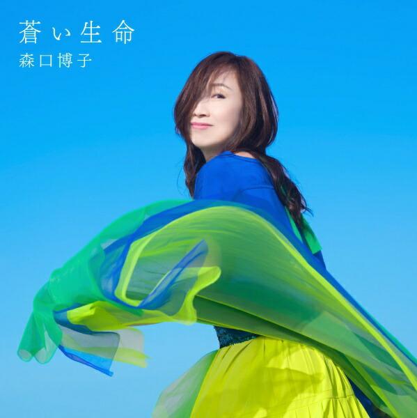 キングレコードKINGRECORDS森口博子/蒼い生命通常盤【CD】【代金引換配送不可】