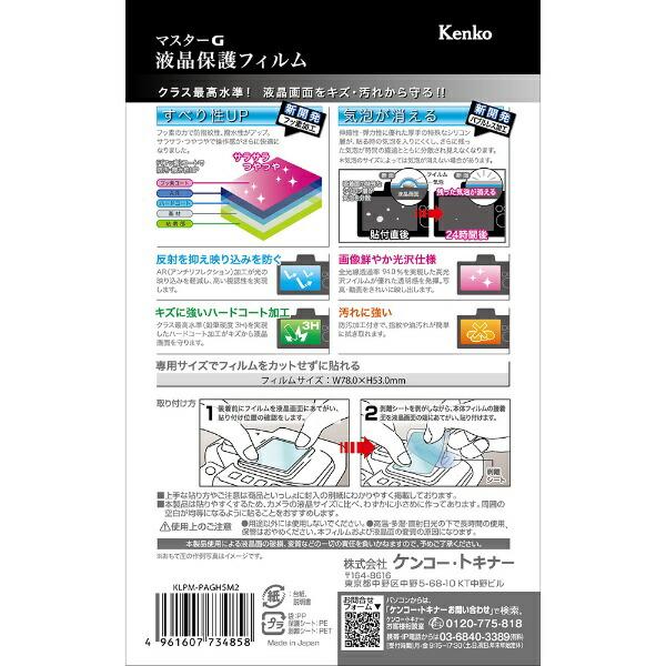 ケンコー・トキナーKenkoTokinaマスターGフィルムパナソニックLUMIXGH5II用KLPM-PAGH5M2