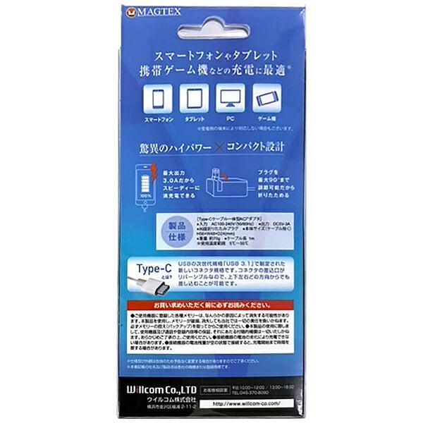 ウイルコムWILLCOM[Type-C]ケーブル一体型AC充電器ホワイトASC010WH01