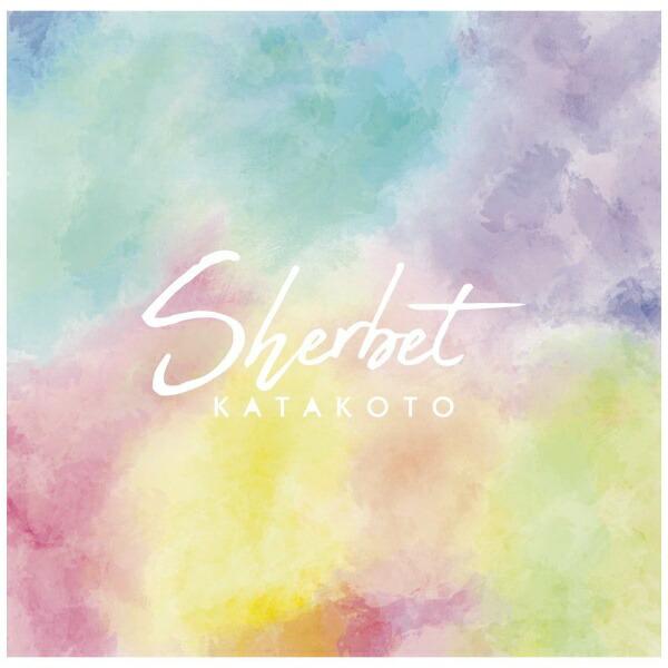 【2021年07月28日発売】ジャパンミュージックシステムJMSかたこと/Sherbet【CD】【代金引換配送不可】