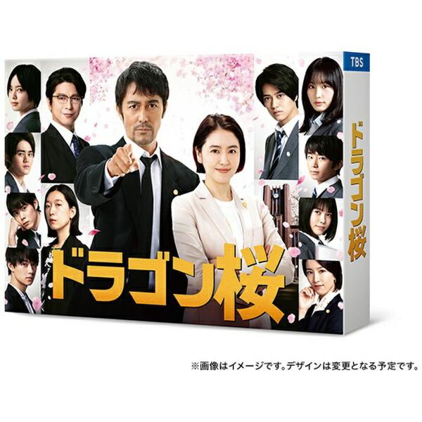 【2021年11月10日発売】TCエンタテインメントTCEntertainmentドラゴン桜(2021年版)Blu-rayBOX【ブルーレイ】【代金引換配送不可】