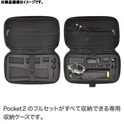 GLIDERグライダー【グライダー】DJIPocket2用収納ケース【GLD6045MJ204】