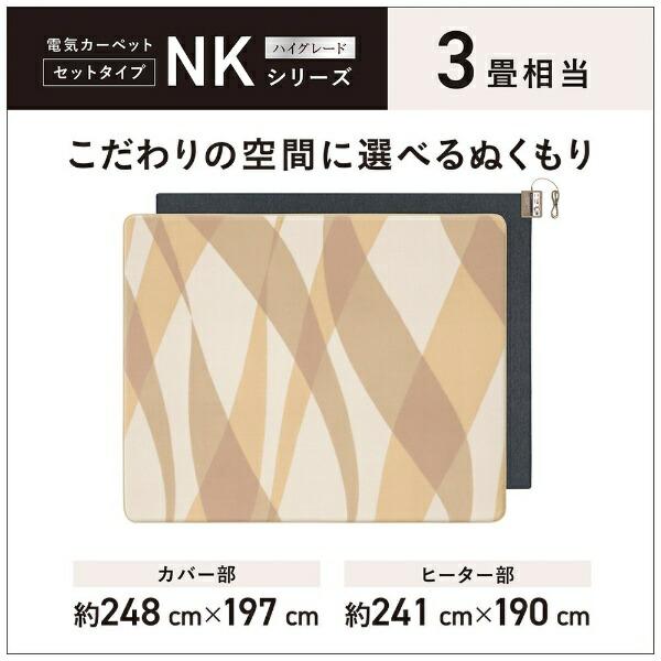パナソニックPanasonicホットカーペットNKシリーズDC-3NKC1-C[カバー+本体/3畳相当]【rb_warm_cpn】