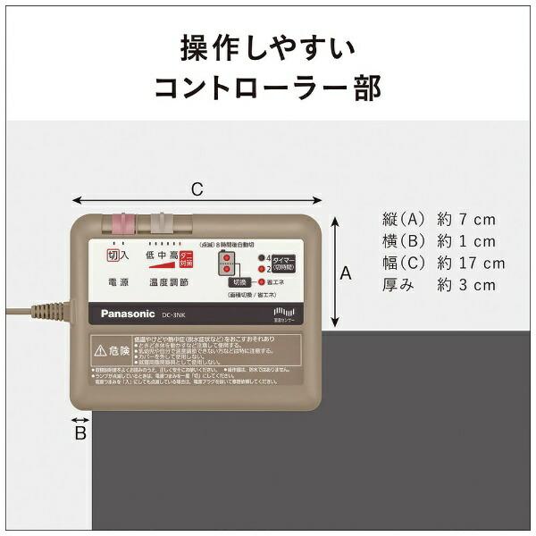 パナソニックPanasonicホットカーペットNKシリーズDC-3NKC10-T[カバー+本体/3畳相当]【rb_warm_cpn】