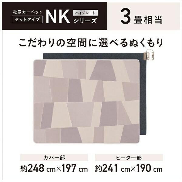 パナソニックPanasonicホットカーペットNKシリーズDC-3NKC2-H[カバー+本体/3畳相当]【rb_warm_cpn】