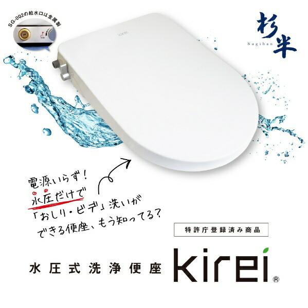 杉半Sugihan水圧式洗浄便座kireiSG-002SG-002