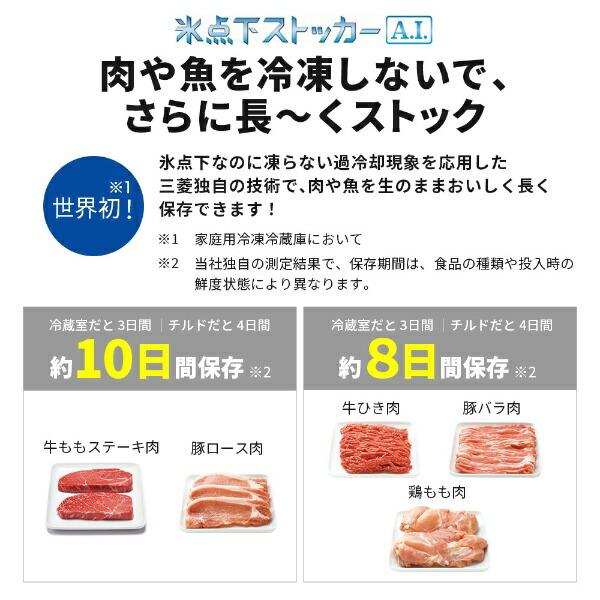 三菱MitsubishiElectric冷蔵庫CXシリーズパールホワイトMR-CX37G-W[3ドア/右開きタイプ/365]《基本設置料金セット》