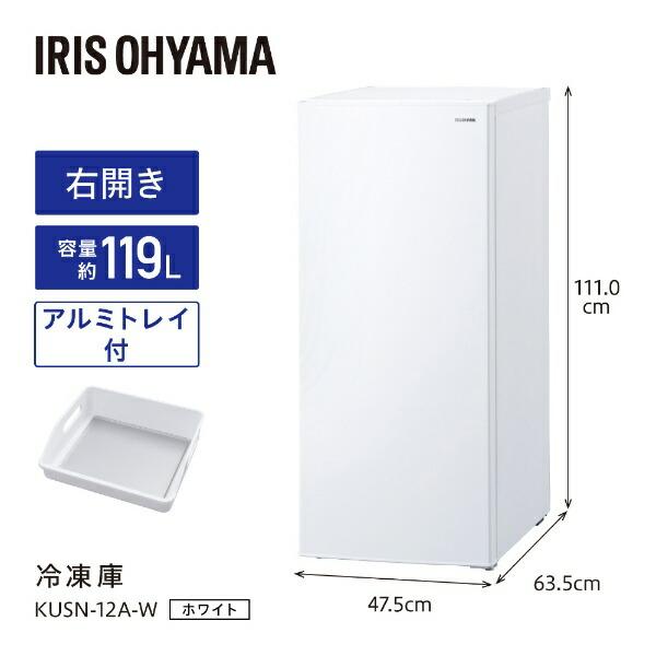 アイリスオーヤマIRISOHYAMA冷凍庫ホワイトKUSN-12A-W[1ドア/右開きタイプ/119L]《基本設置料金セット》