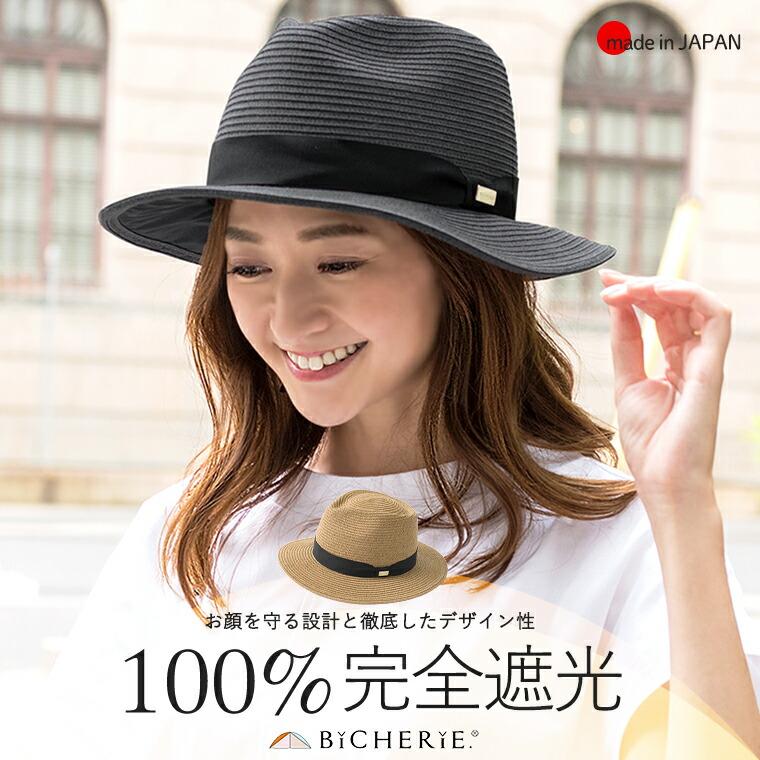 完全遮光 UV帽子