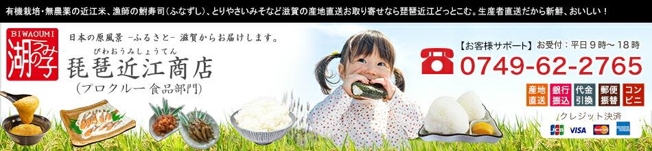 琵琶近商店(プロクルー食品部門) 有機栽培無農薬の近江米 鮒寿司(ふなずし)などの滋賀のごちそうを産地直送