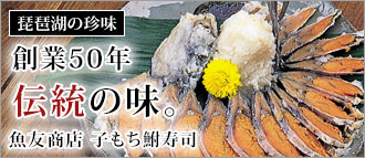 伝統の味鮒寿司