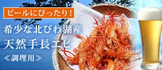 おいしい!琵琶湖の手長えび