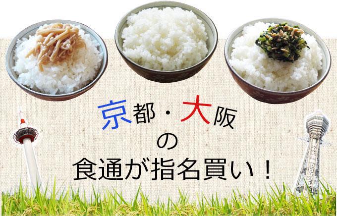 京都・大阪の食通が指名買い