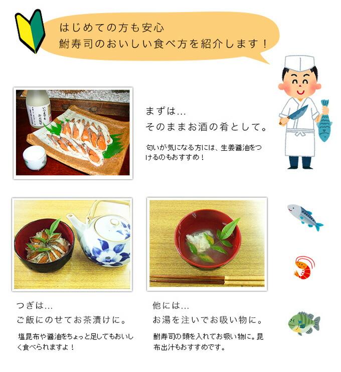 鮒寿司の食べ方