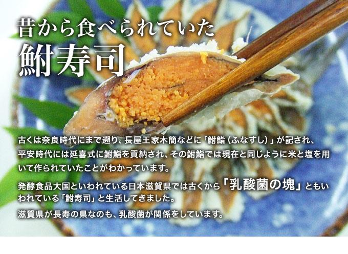 鮒寿司は乳酸菌がたくさん