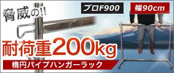 耐加重200kg楕円パイプ プロF900ハンガーラック