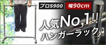 最強ハンガーラック プロS900ハンガーラック
