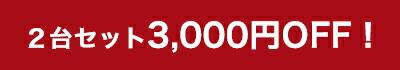3500円OFF