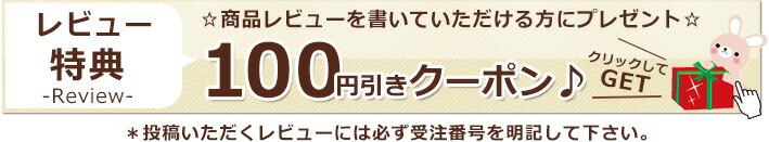 商品レビューを書いていただける方に100円引きクーポンをプレゼント