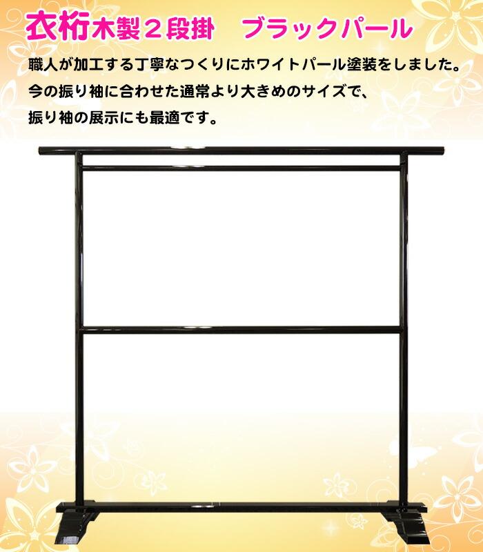 【幅1840mm】 木製二段掛衣桁(ヤングブラックパール)