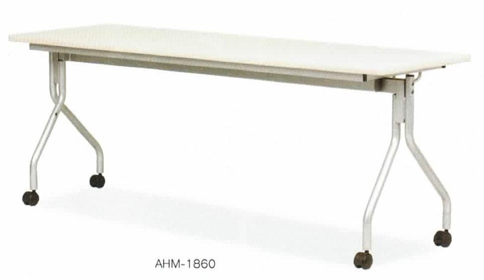 跳ね上げ式会議テーブル AHM-1860