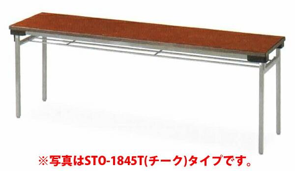 薄型折畳み会議テーブル(一体成型天板 棚なし) STO-1845