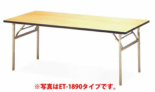 宴会テーブル(長方形) ET-1875