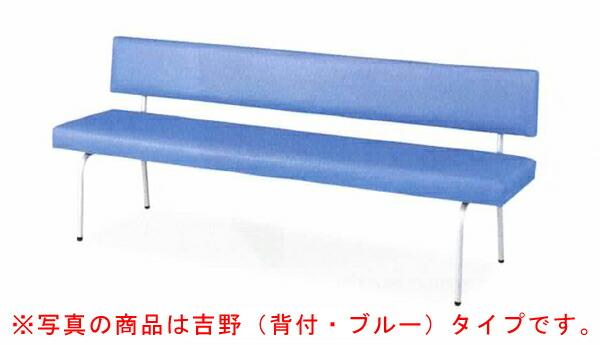 ロビーチェア 吉野(背付1800)ブルー