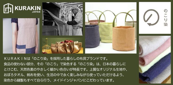 のこり染めKURAKIN 残り食材で染めた暮らしの布具