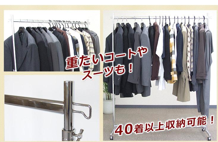 重たいコートやスーツも!40着以上収納可能!