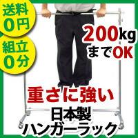 重さに強い日本製ハンガーラック