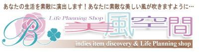 ハーブドリンクとアロマ雑貨、日用品雑貨のお店。Life Planning Shop 美風空間