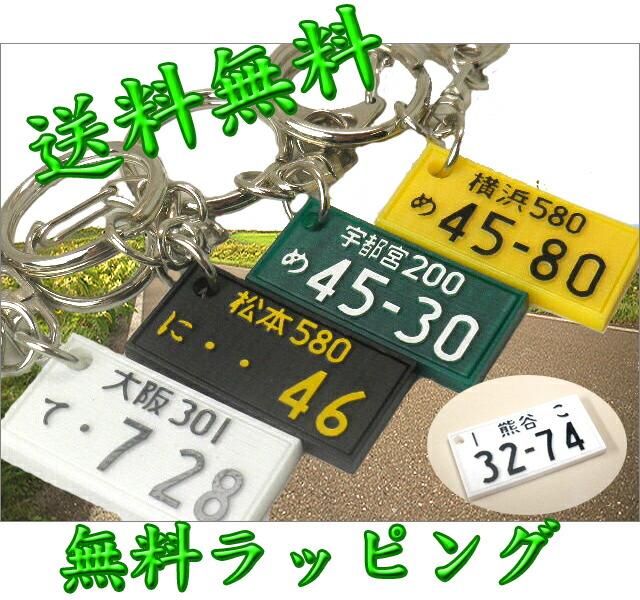 新感覚のぽっきり1000円ナンバープレートキーホルダー!