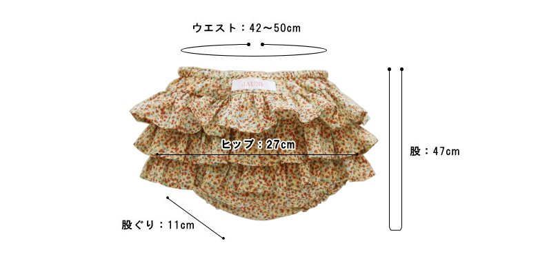 a28081cebfffa 送料無料 日本製 子供服 3段フリフリブルマ 綿100% 子供用パンツ ベビーキッズ 赤ちゃん用 ハンドメイド フリーサイズ イエロー系  02P05Sep15