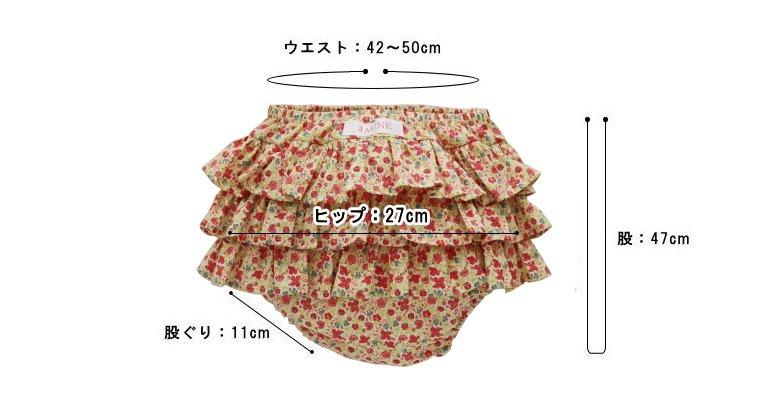 2a8472790ef5e 送料無料 日本製 子供服 3段フリフリブルマ 綿100% 子供用パンツ ベビーキッズ 赤ちゃん用 ハンドメイド フリーサイズ リバティ LIBERTY  Phoebe タナローン