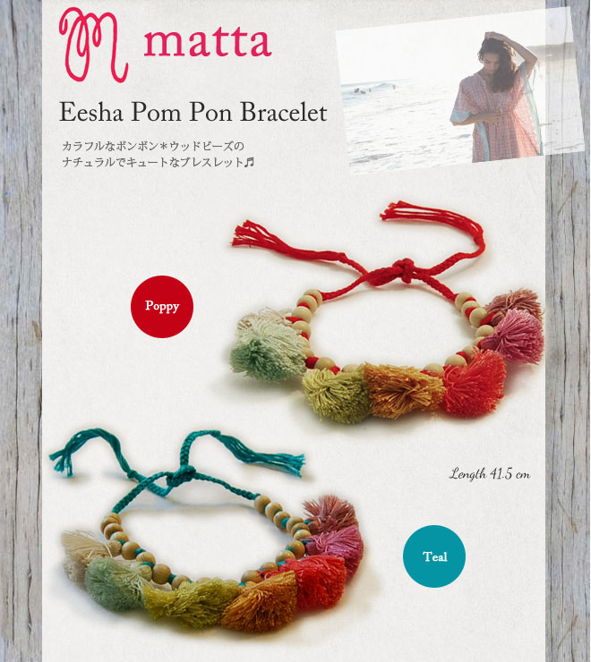 【 matta マッタ 】カラフルボンボン ブレスレットEesha Pom Pon Bracelet