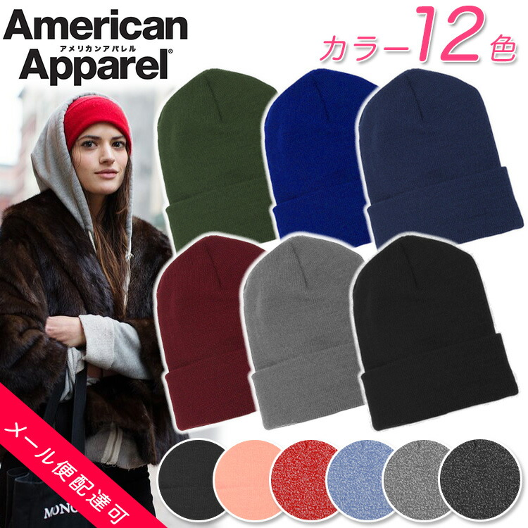 American Apparel アメリカンアパレル ユニセックス カフド アクリル ニット帽 ビーニー