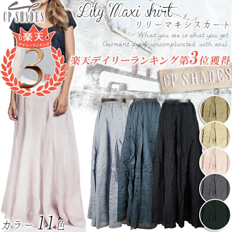CP SHADES シーピーシェイズ Lily Maxi Skirt リネン スウィング マキシスカート