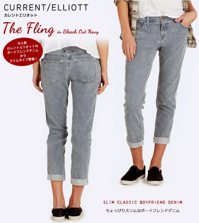 Current Elliott カレントエリオット スリム ボーイフレンド リラックス デニム ジーンズ The Fling Relaxed Jeans