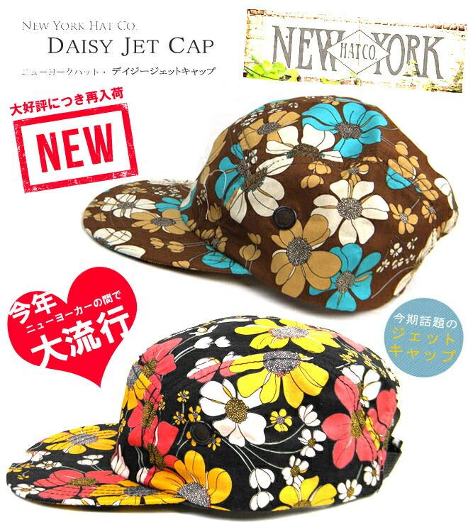 New York Hat (ニューヨークハット) デイジージェットキャップ Daisy Jet Cap  紫外線防止