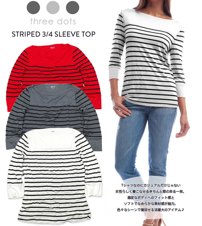 three dots スリードッツ Tシャツ / ボーダー 7分袖 カットソー