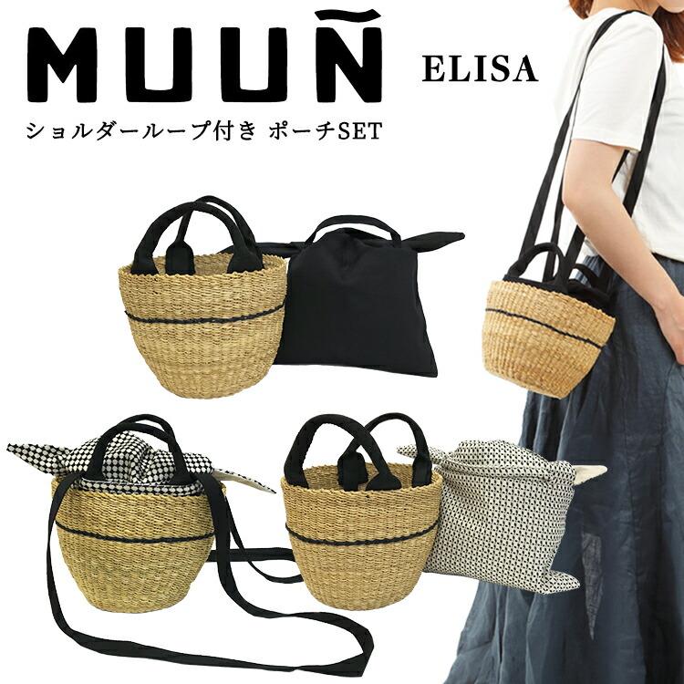 【 MUUN 】 ムーニュ ELISA かごバッグ