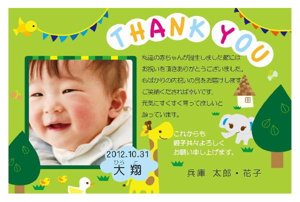 出産カード G 動物園グリーン