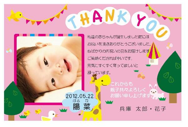 出産カード H 動物園ピンク