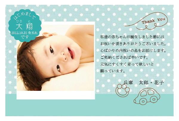 出産カード K 水玉ブルー