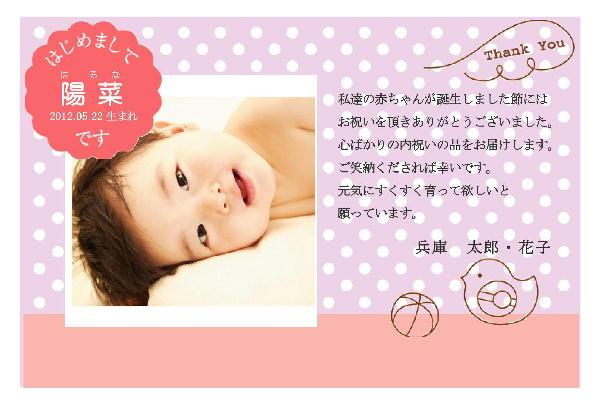 出産カード L 水玉ピンク