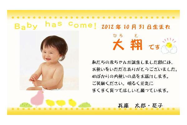 出産カード M ひよこ