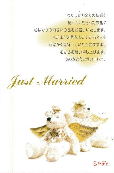 結婚カード N クマ