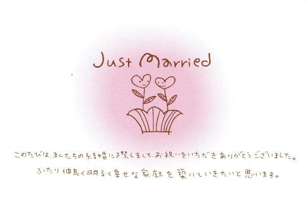 結婚カード O ハート